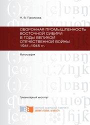 Пахомова Н.В. Оборонная промышленность Восточной Сибири в годы Великой Отеч ...