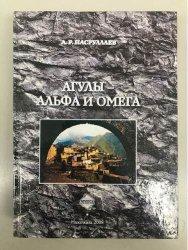 Насруллаев А.Р. Агулы - альфа и омега