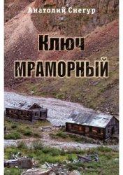 Снегур Анатолий. Ключ Мраморный. Хроника первого забайкальского урана