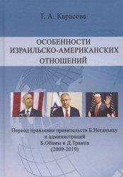 Карасова Т.А. Особенности израильско-американских отношений в период правления правительств Б.Нетаньяху и администраций Б.Обамы и Д.Трампа (2009-2019)