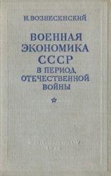 Вознесенский Н.А. Военная экономика СССР в период Отечественной войны