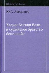 Аверьянов Ю.А. Хаджи Бекташ Вели и суфийское братство бекташийа