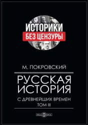 Покровский М.Н. Русская история с древнейших времен. В 4 т. Т. 1-3