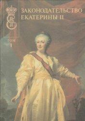 Законодательство Екатерины II. В двух томах. Т. 1.