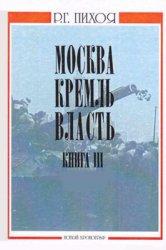 Пихоя Р.Г. Москва. Кремль. Власть. Том 3. 1985-2005