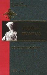 Врангель Петр. Воспоминания. 1916-1920