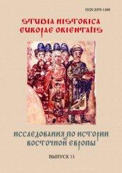 Исследования по истории Восточной Европы Вып. 11