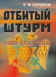 Глушков Евгений. Отбитый штурм. 1900-1913 годы