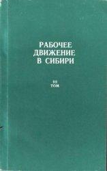 Блинов Н.В., Зиновьев В.П. (отв. ред.) Рабочее движение в Сибири: историогр ...
