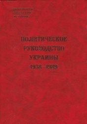 Васильев В.Ю. и др. (сост.) Политическое руководство Украины. 1938-1989