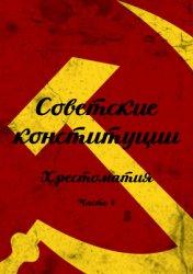 Кузнецов Д.В. (сост.) Советские конституции. Хрестоматия. В 4 частях