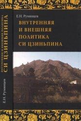 Румянцев Евгений. Внутренняя и внешняя политика Си Цзиньпина