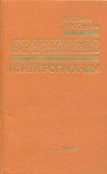 Ивлев И.А., Юденков А.Ф. Оружием контрпропаганды. Советская пропаганда сред ...