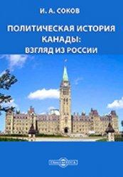 Соков И.А. Политическая история Канады: взгляд из России