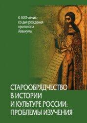 Захаров В.Н. (ред.). Старообрядчество в истории и культуре России: проблемы ...