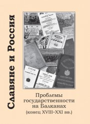 Данченко С.И. (отв. ред.) Славяне и Россия: проблемы государственности на Б ...