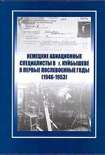 Покровская Л.Ю. (отв. сост.) и др. Немецкие авиационные специалисты в г. Куйбышеве в первые послевоенные годы (1946-1953)
