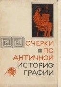 Фролов Э.Д. Русская историография античности (до середины XIX в.)
