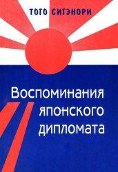 Того Сигэнорн Воспоминания японского дипломата