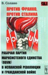 Солано В. Против Франко, Против Сталина. Рабочая партия марксистского единс ...