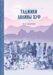 Андреев М.С. Таджики долины Хуф. Выпуски 1-2