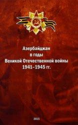 Заплетин Г. Азербайджан в годы Великой Отечественной войны 1941-1945 гг