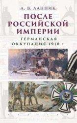 Ланник Л. В. После Российской империи: германская оккупация 1918 г.