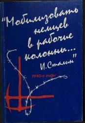 Бугай Н.Ф. (сост.) «Мобилизовать немцев в рабочие колонны... И. Сталин»: Сб ...
