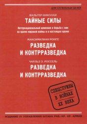Николаи В., Ронге М., Россель Ч.Э. Тайные силы: Интернациональный шпионаж и борьба с ним во время мировой войны и в настоящее время