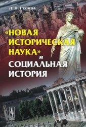 Репина Л.П. Новая историческая наука и социальная история