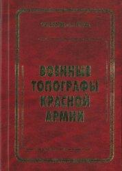 Долгов Е.И., Сергеев С.В. Военные топографы Красной армии