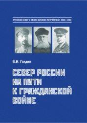 Голдин В.И. Север России на пути к Гражданской войне: попытка реформ. Револ ...