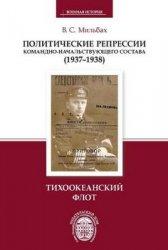Мильбах В.С. Политические репрессии командно-начальствующего состава (1937- ...