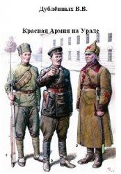 Дублённых В.В. Красная Армия на Урале