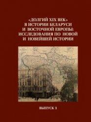 Долгий ХІХ век в истории Беларуси и Восточной Европы. Исследования по Новой ...