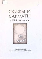 Скифы и сарматы в VII-III вв. до н.э.: палеоэкология, антропология к геология