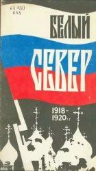 Голдин В.И. (сост.) Белый Север. 1918-1920 гг. Выпуск 1