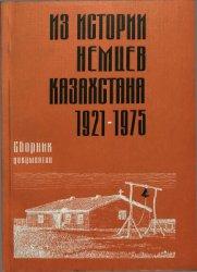 Карпыкова Г.А. (отв. ред.) Из истории немцев Казахстана (1921-1975 гг.)