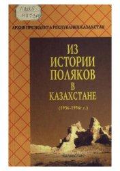 Дегитаева Л.Д. (отв. ред.) Из истории поляков в Казахстане (1936-1956 гг.)