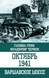 Чернов В.А., Грин Г.Я. Октябрь 1941. Варшавское шоссе