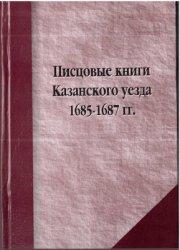 Мустафина Д.А. (сост.) Писцовые книги Казанского уезда 1685-1687 гг.: публи ...