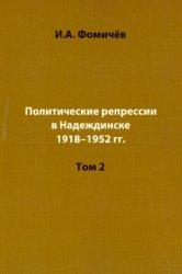 Фомичев И.А. Политические репрессии в Надеждинске.1918-1952. Том 1-2