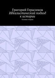 Герасимов Г. Идеалистический подход к истории: Основы теории