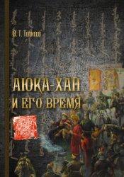 Тепкеев В.Т. Аюка-хан и его время