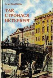 Платунов А. Так строился Петербург