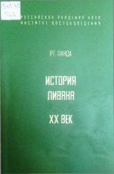 Ланда Р.Г. История Ливана. XX век