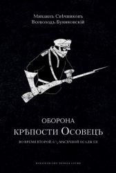 Свечников М., Буняковский В. Оборона крепости Осовец
