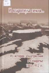 Самигуллин И. И вздрогнула земля: Из истории землетрясений в Семиречье. 1885 - 1912 гг