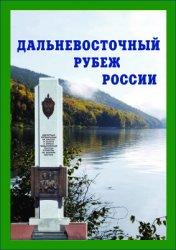 Хромов В.В., Филонов А.М. Дальневосточный рубеж России