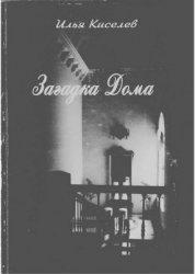 Киселев И. Загадка Дома